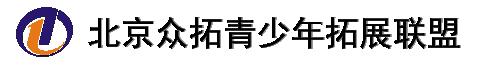 北京众拓青少年拓展联盟